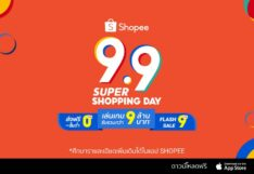 Shopee 9.9 Super Shopping Day KV