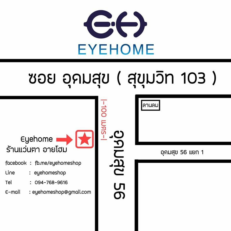 EyeHome ร้านแว่นตาอายโฮม
